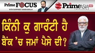 Prime Focus 🔴 (611) || Jatinder Pannu (Senior Journalist)