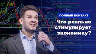 Что реально стимулирует экономику? * Полный контакт с Владимиром Соловьевым (05.09.19)