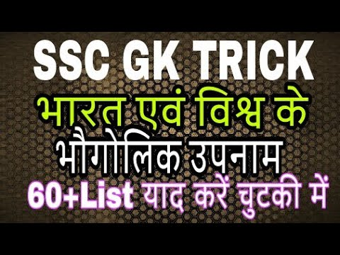 gk trick / Nickname of indian / world cities / in hindi / online school