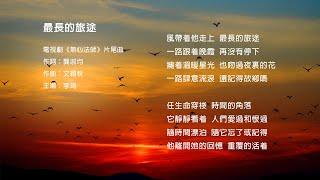 【最長的旅途】電視劇《無心法師》插曲  唱:李琦  曲:文穎秋  歌詞:龔淑均