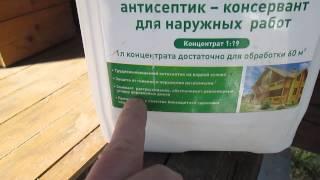 Недорогой антисептик - консервант для наружных работ(Деревянные дома нуждаются в дополнительной защите, особенно это касается наружной стороны, ведь большинст..., 2015-05-11T11:24:06.000Z)