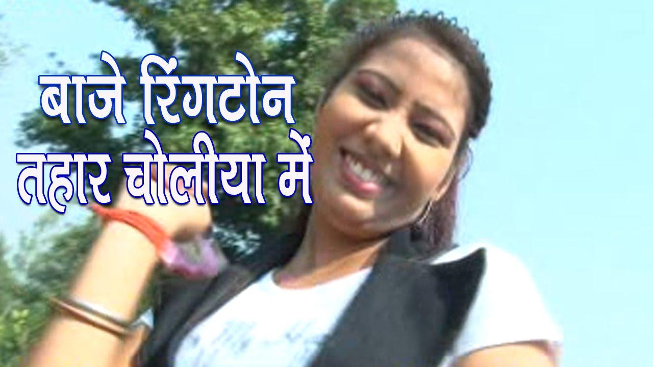 ए गोरी बाजे रिंगटोन Tohar Choliya Me ❤❤ Pappu ... 2824cf2ee