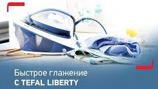 Быстрый и эффективный уход за вещами с парогенератором Tefal Liberty