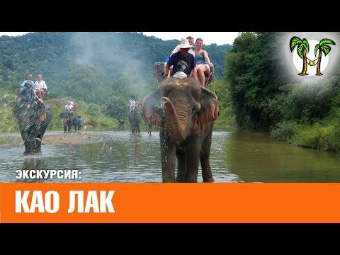 КАО ЛАК Пхукет, Таиланд 2016 | KHAO LAK NATIONAL PARK 2016
