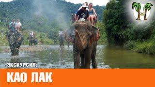 КАО ЛАК Пхукет, Таиланд 2016   KHAO LAK NATIONAL PARK 2016