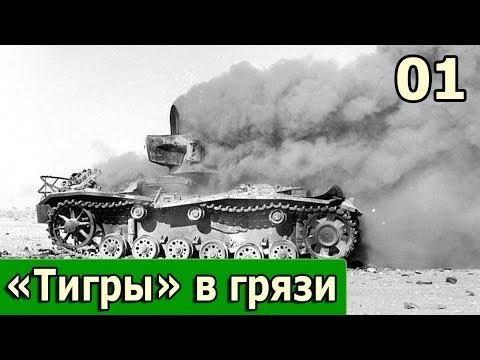 01 «Тигры» в грязи. Воспоминания немецкого танкиста