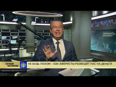 Юрий Пронько: Не