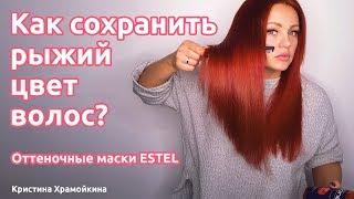 видео Рыжий цвет волос