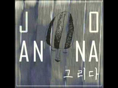 [AUDIO] 조안나 - 그리다
