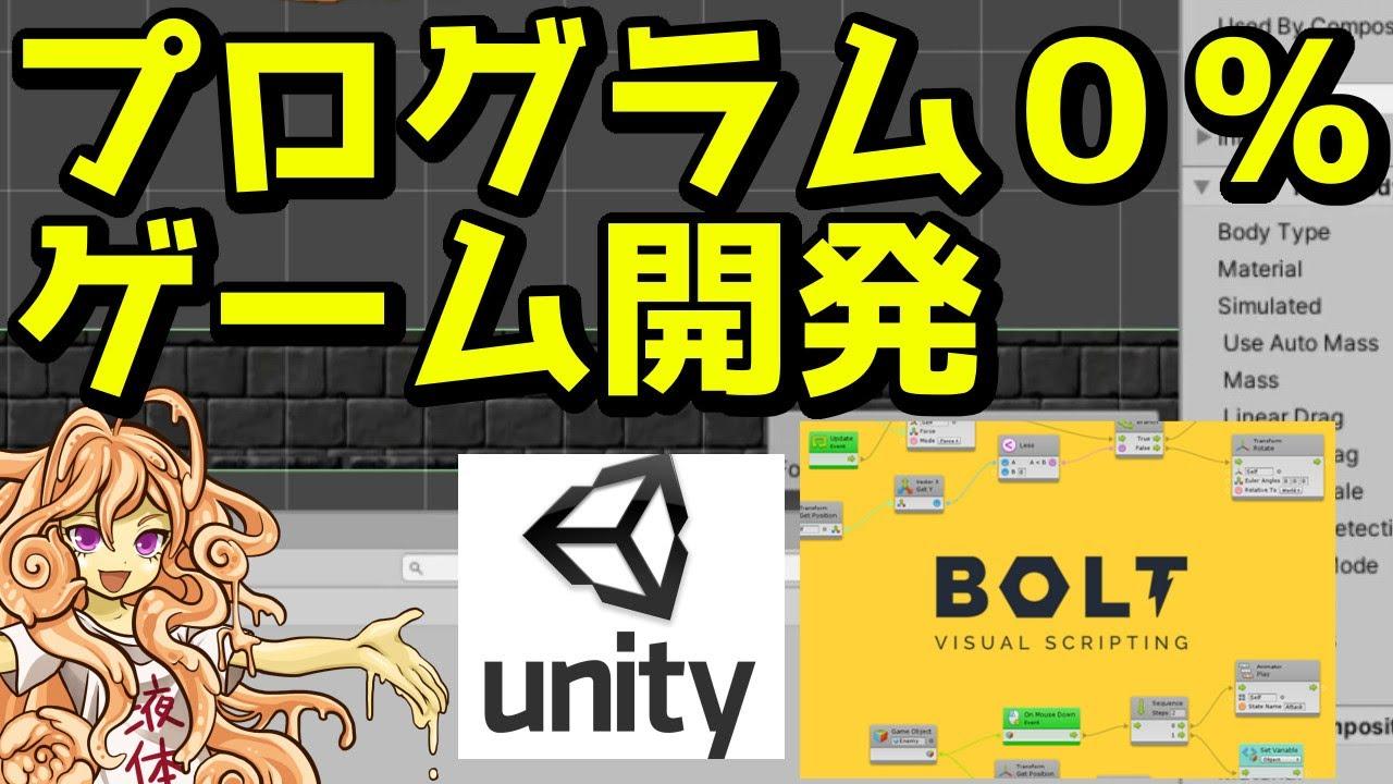 #36 Stage04-2 敵に当たるとやり直す【Unity+Boltでプログラム0%ゲーム開発】