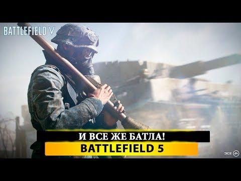 ? BATTLEFIELD 5 - И ВСЕ ЖЕ БАТЛА! thumbnail