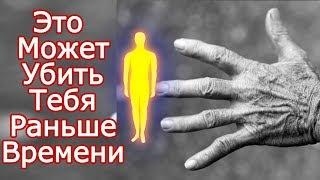 Это убивает 90 % людей раньше времени - Почему мы так мало живем и как прожить до 100 лет