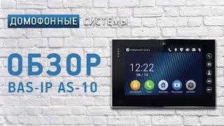 Обзор IP домофона BAS-IP AS-10