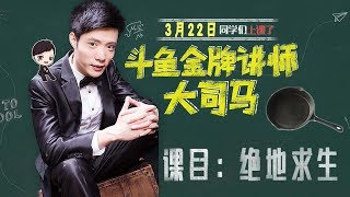 【大司马直播】1、吃鸡教学+ob韩服赵子龙 3月22日
