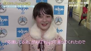 近畿ブロック大会 本田紗来・望結 ダイジェスト 2018.10