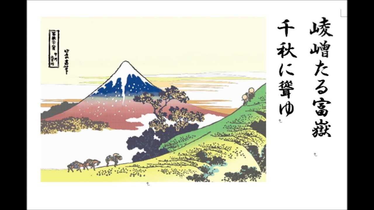 詩吟 神州 乃木希典 - YouTube