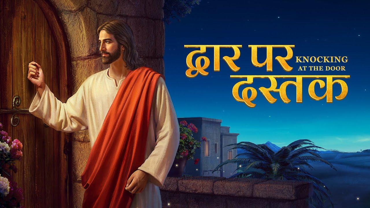 Hindi Christian Movie Trailer | द्वार पर दस्तक