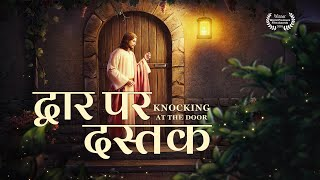 "Hindi Christian Movie Trailer ""द्वार पर दस्तक"" 