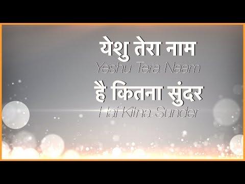 येशु तेरा नाम है कितना सुंदर Yeshu Tera Naam Hai Kitna Sunder (Lyrics)