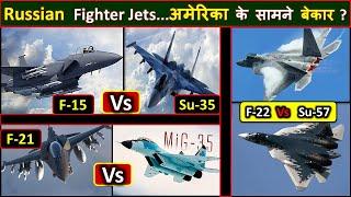 American Fighter Jets are better than Russian Jets ? | F-15 vs Su-35  | F-21 vs Mig35 | F-22 vs Su57