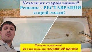 Наливная ванна. Практическое обучение. Все работы от начала и до конца...