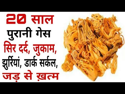जायफल के फायदे| benefits of jaiphal for skin, acidity, pimples, arthritis, & eyes