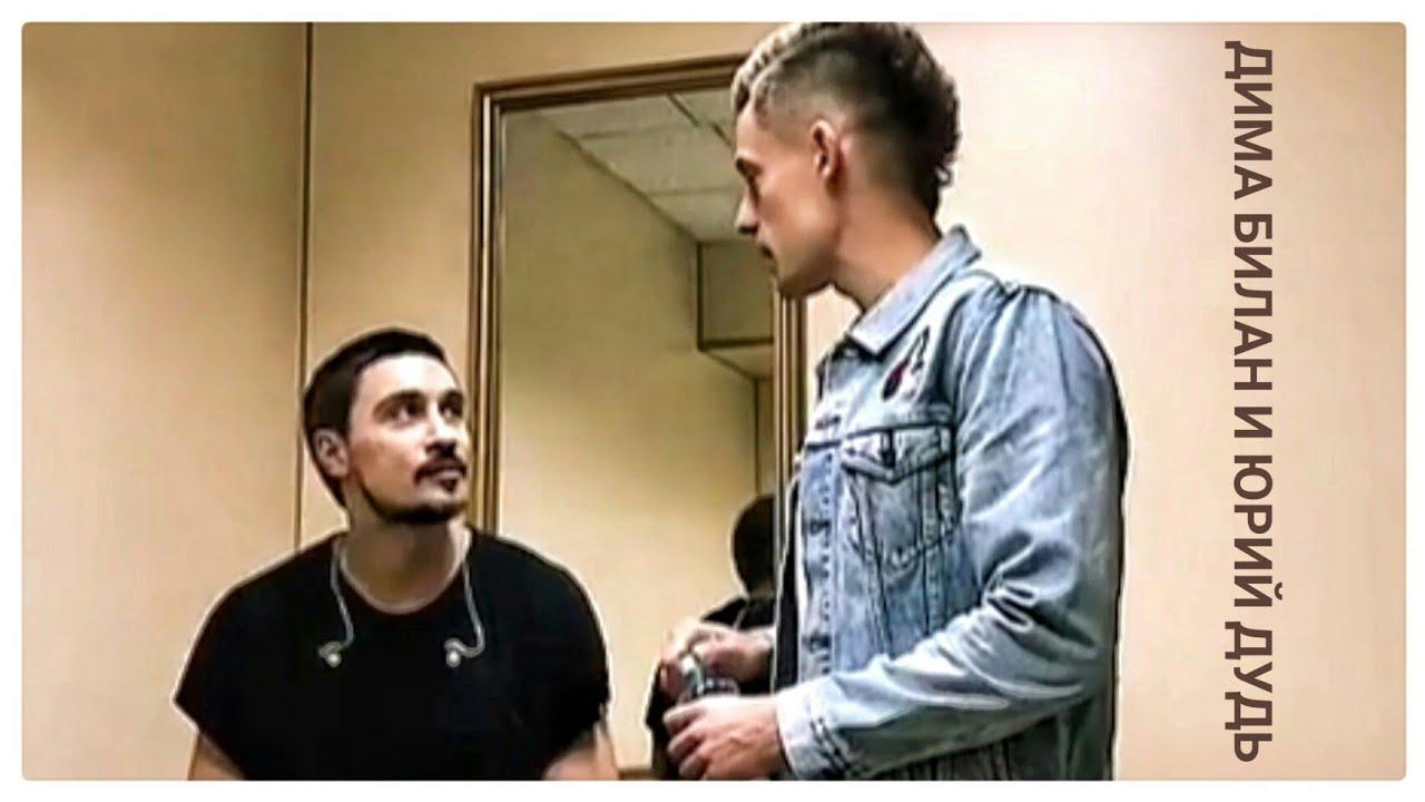 Дима Билан и Юрий Дудь, встреча в гримерке MTV 20 лет, 27 сентября 2018 года