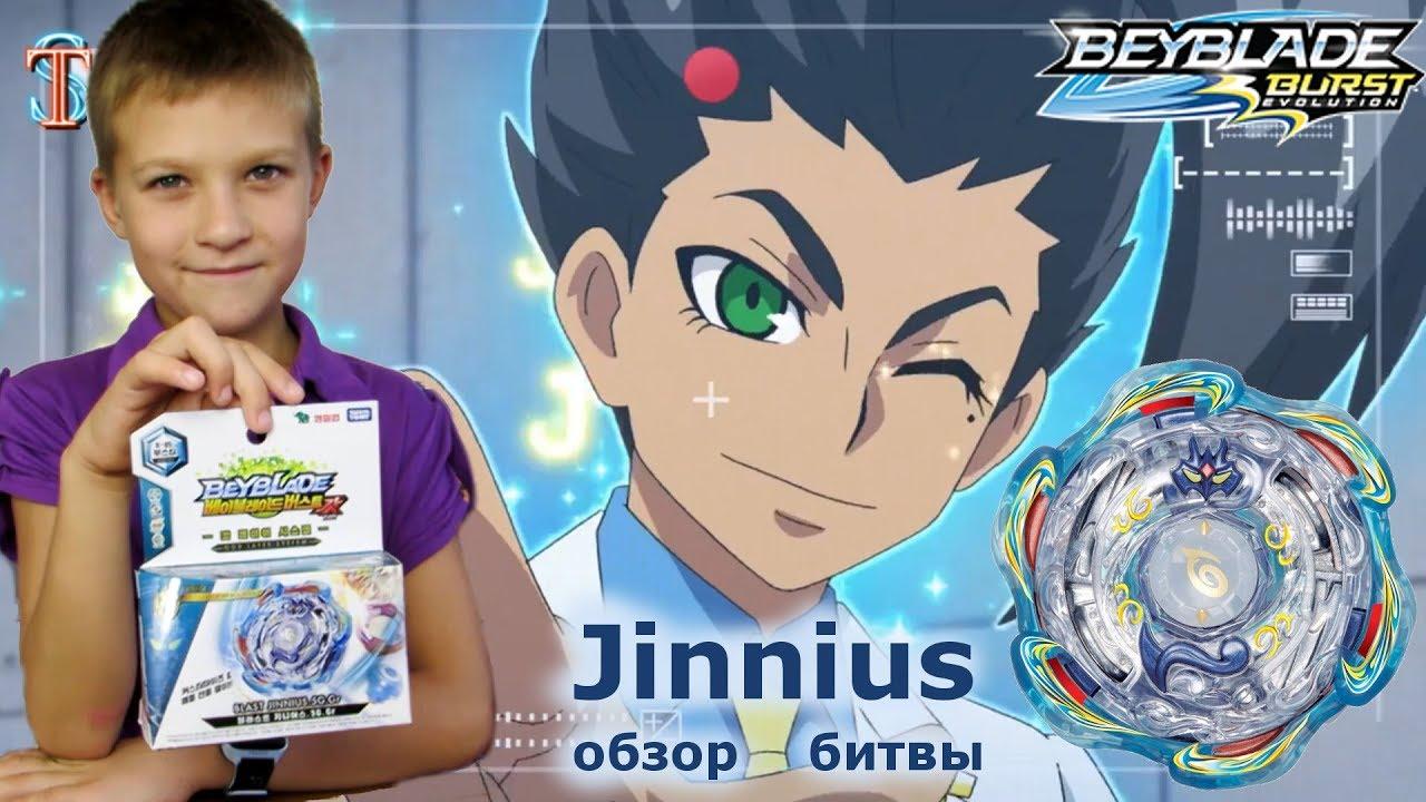 Бейблэйд Джинниус (Jinnius J3) - распаковка, обзор, битвы. Мультик Beyblade Burst Evolution 2 сезон