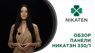 Видео обзор панели отопления Никатэн 330/1