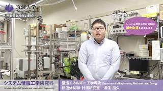 筑波大学大学院 システム情報工学研究科 博士課程へのご案内2016#2