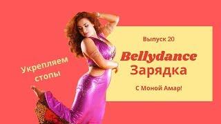 Уроки Восточного Танца: Bellydance зарядка, выпуск 20