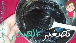 تصغير حجم الصدر في اقل من اسبوع، والتخلص من السيلوليت مع ام محمد
