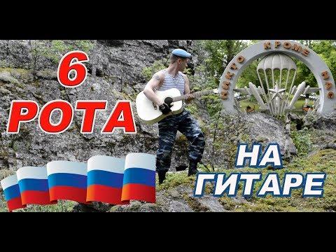 6 РОТА НА ГИТАРЕ - ПОЧТИМ ГЕРОЕВ РОССИИ. Вдв.