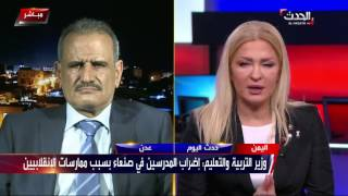 الرواتب ليست السبب الوحيد في إضراب مدارس صنعاء