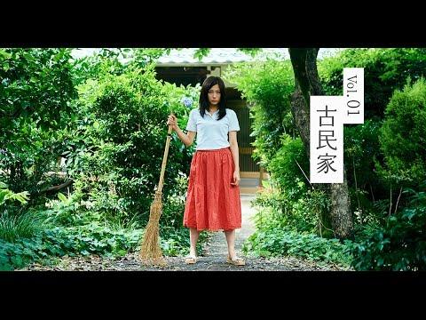 Vol.01 古民家 編