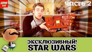 КОПИЯ ЭКСКЛЮЗИВА LEGO STAR WARS! Сборка (Часть 2) - скоро обзор