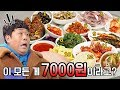 (ENG SUB) 갓갓갓성비! 단돈 7천원에 이런 밥상을! 현지 제철 음식 특집 (맛녀석 213회 먹방&꿀팁 쑈쑈쑈!)