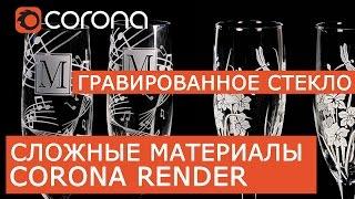 Сложные материалы в Corona Renderer | Layered mtl | Урок Гравированное стекло