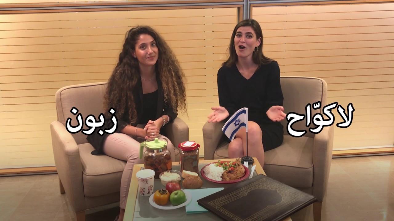 تعرف الى اسرائيل – تعلم العبرية – محادثة في المطعم