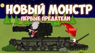 Мультики про танки.НОВЫЙ МОНСТР-первые предатели.