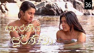 Adaraniya Purnima | Episode 36 (ආදරණීය පූර්ණිමා) Thumbnail