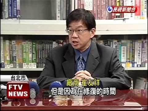 Taipei free當機近10小時 影響15萬人-民視新聞