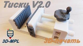 3D ПЕЧАТЬ. Тиски механические V2.0