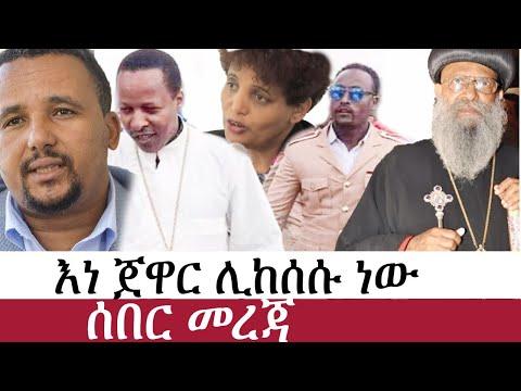 Ethiopia: የኢትዮታይምስ የዕለቱ ዜና | EthioTimes Daily Ethiopian News | Jawar Mohamed | Alula Solomon