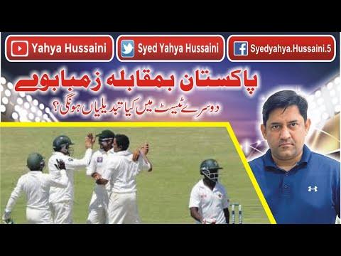 Syed Yahya Hussaini: 2nd Test.| will Team management go with Tabish Khan ?| Yahya Hussaini |