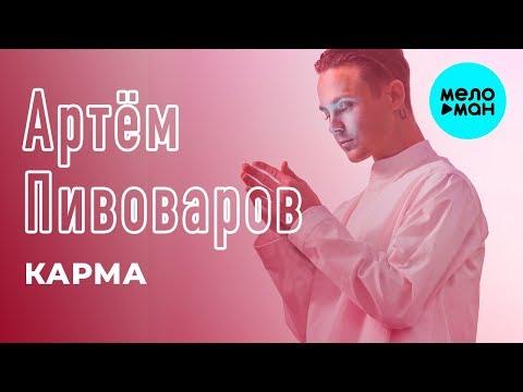 Артём Пивоваров - Карма Single