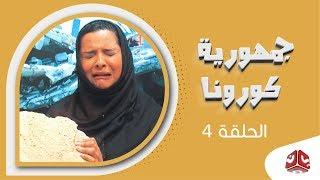 جمهورية كورونا | الحلقة 4  | فهد القرني سالي حماده عامر البوصي صلاح الاخفش عبدالكريم مهدي