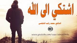 اشتكي الى الله  درس مؤثر محمد راتب النابلسي