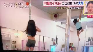 女子中学生ごポールダンス!w ww ポールダンス 検索動画 24