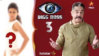 BIGG BOSS 3: First Contestant Revealed?   Kamal Haasan